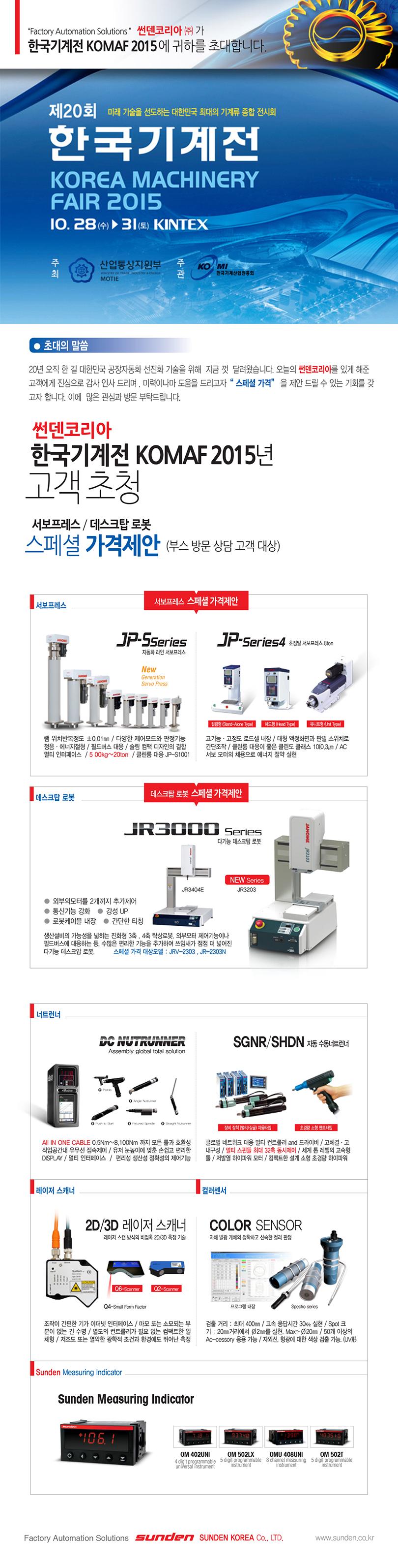 한국기계전 웹진_View