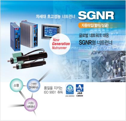 SGNR_main img