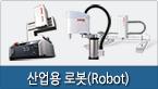 03_산업용 로봇_Mega