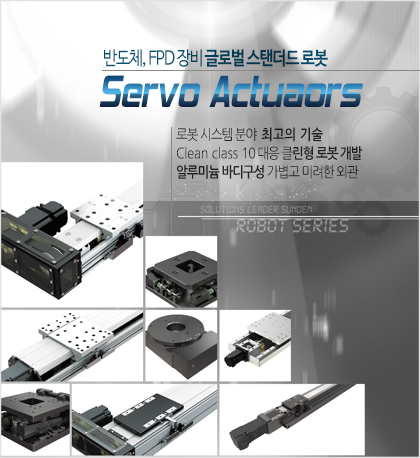 Servo Actuator main