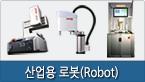 03_산업용 로봇_Mega01
