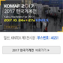 2017한국기계전_바로가기