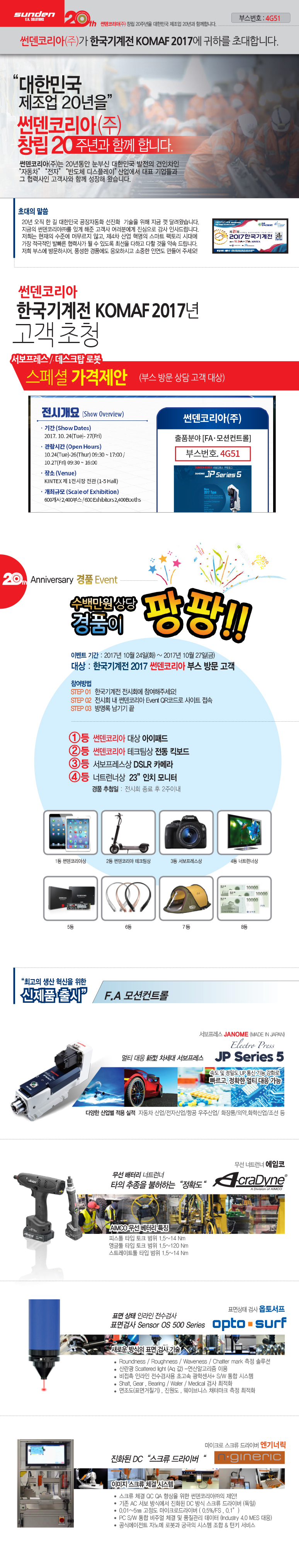 2017한국기계전_웹진