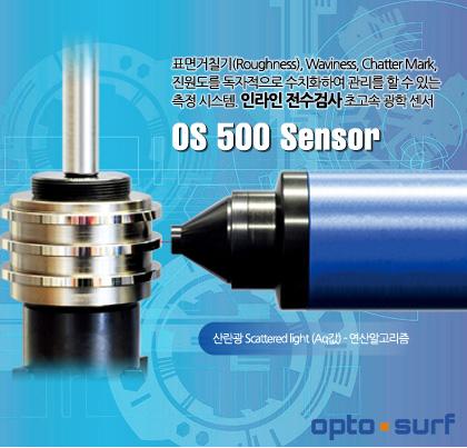 Sensor OS 500 Series more