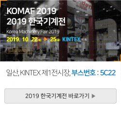 2019 한국기계전 사이드
