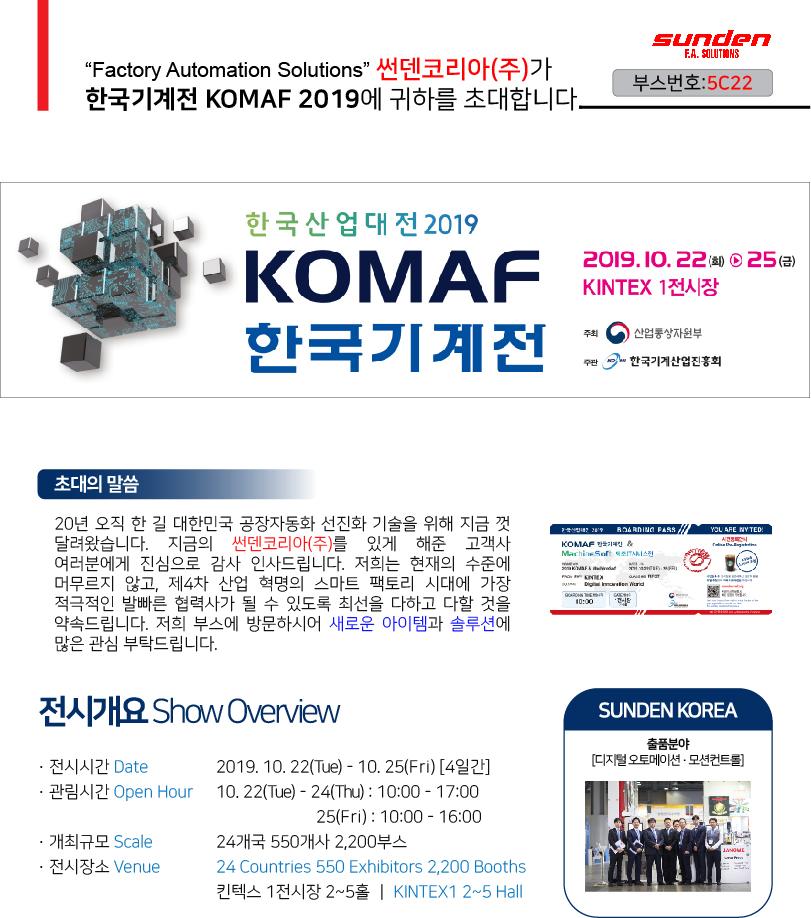 2019 한국기계전_웹진